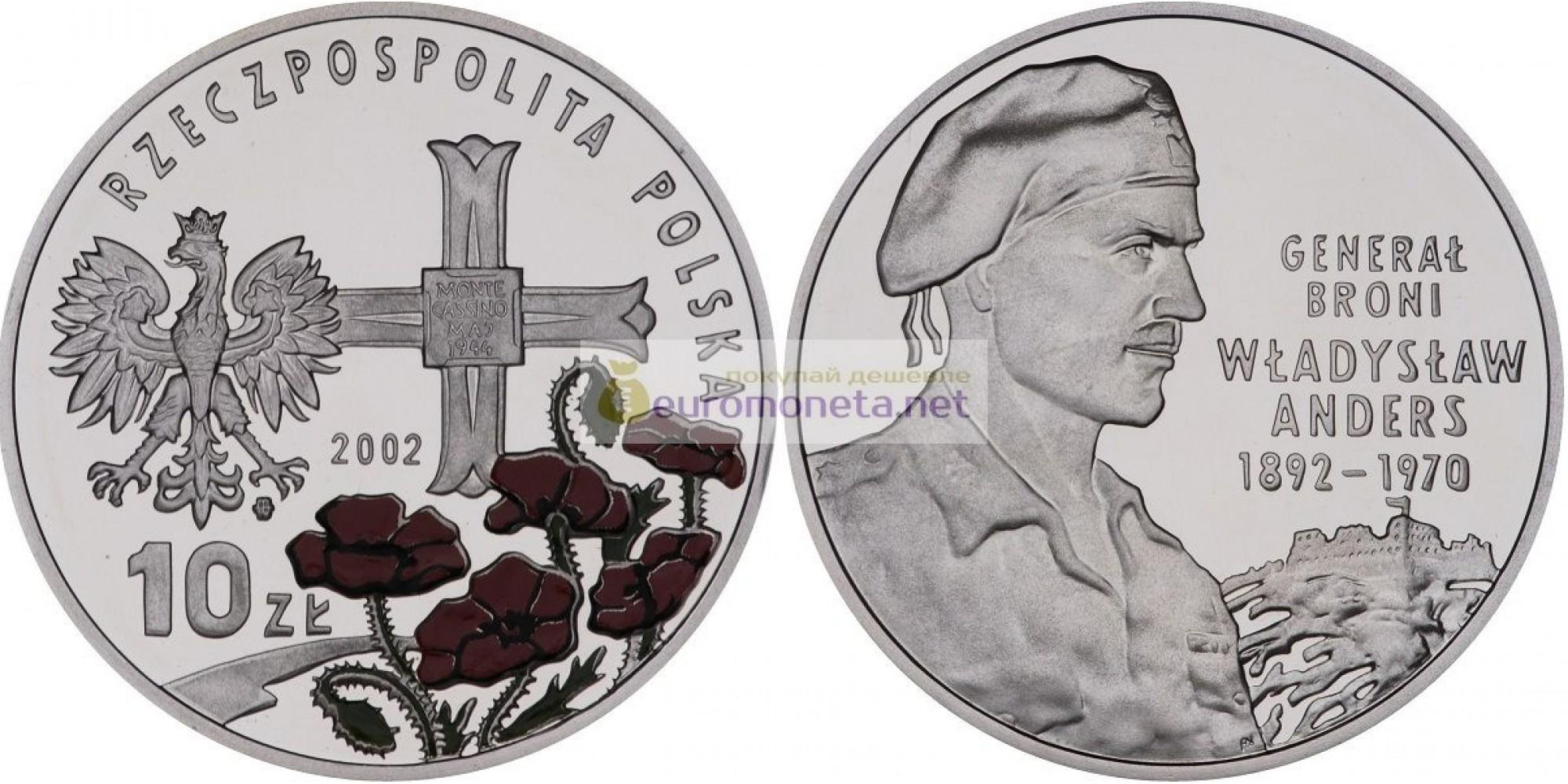 Польша 10 злотых 2002 год Генерал-лейтенант Владислав Андерс 110 лет со дня рождения серебро пруф