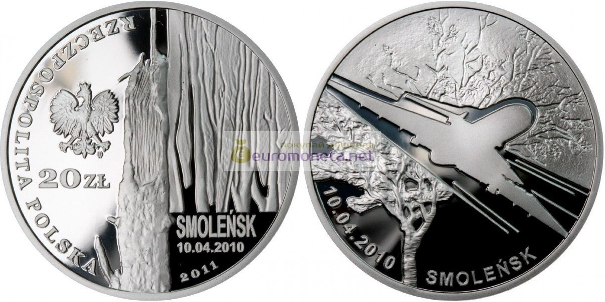 Польша 20 злотых 2011 год Смоленск - в память о погибших 10 апреля 2010 г. серебро пруф