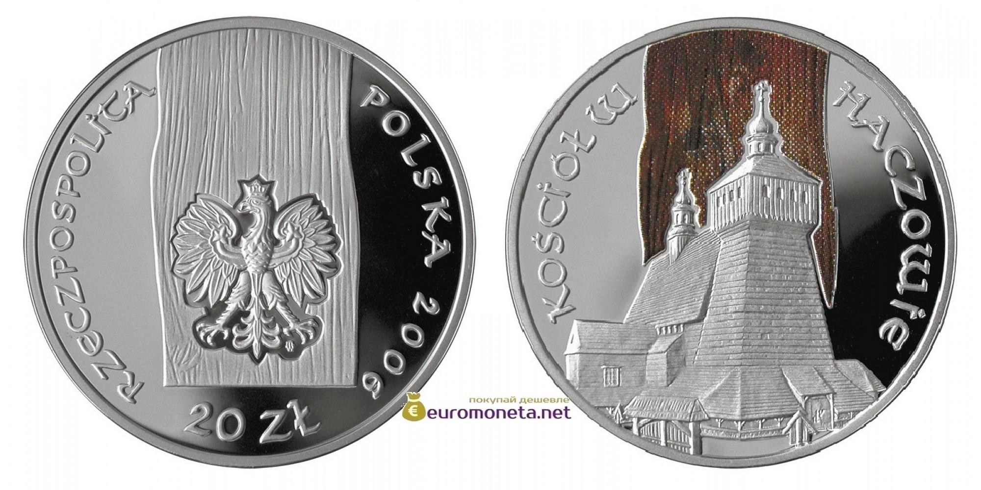 Польша 20 злотых 2006 год Памятники материальной культуры в Польше Церковь в Haczów