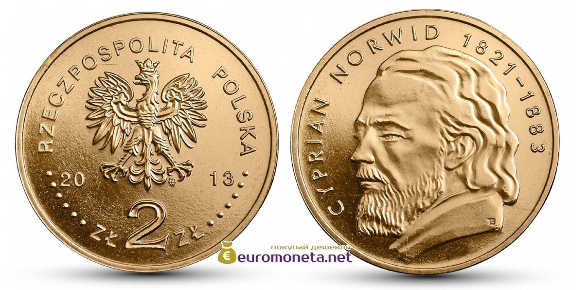 Польша 2 злотых 2013 год Циприан Норвид (Cyprian Norwid) АЦ из запайки