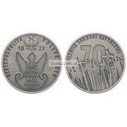 Польша 10 злотых 2010 год 70-летие Катынской резни серебро