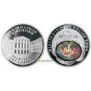 Польша 10 злотых 2009 90 лет Высшей контрольной палаты серебро пруф