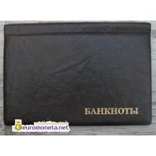 Альбом карманный для бон из кожзама на 16 банкнот, коричневый, пр-во Россия