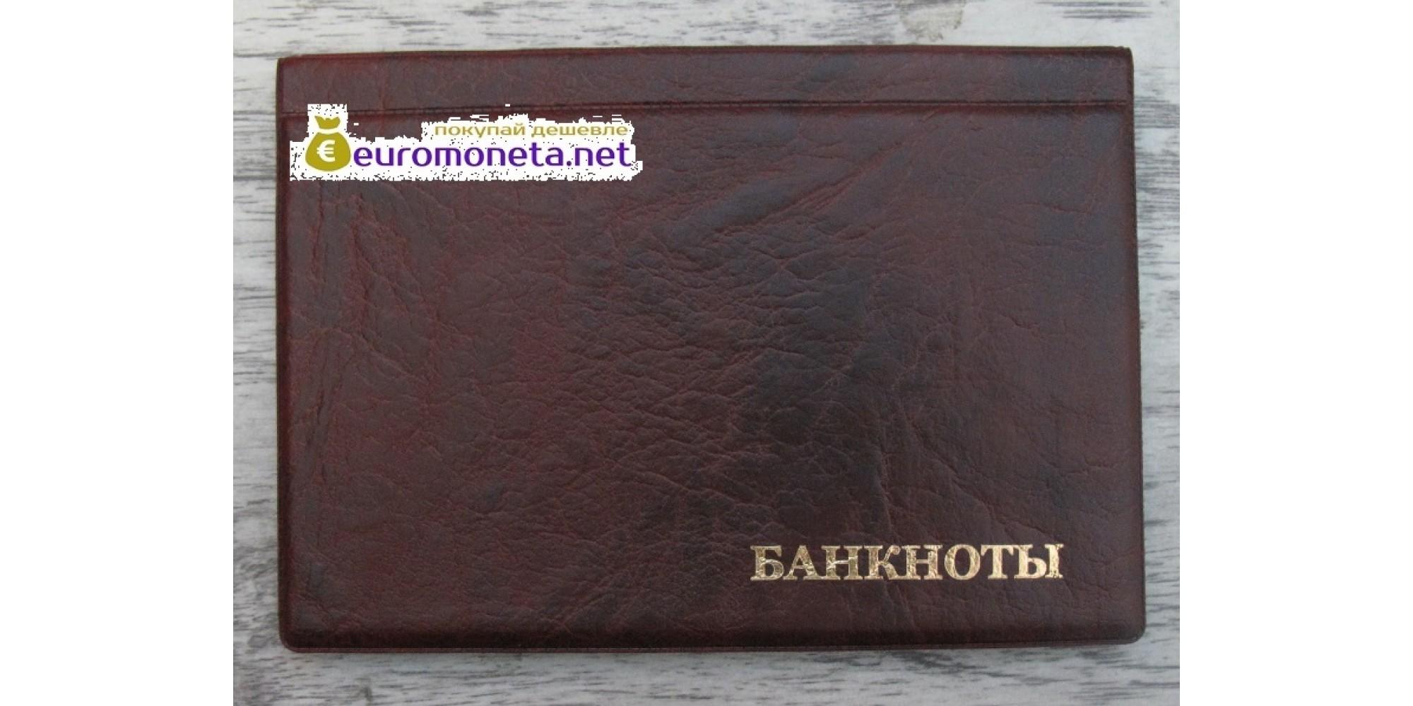 Альбом карманный для бон из кожзама на 16 банкнот, бордовый, пр-во Россия