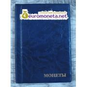 Альбом карманный для монет 192 ячейки 26х29 мм кожзам, синий, пр-во Россия