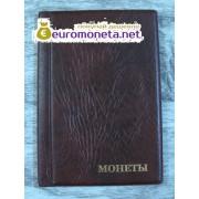 Альбом карманный для монет 150 ячеек 35x35 кожзам, бордовый, пр-во Россия