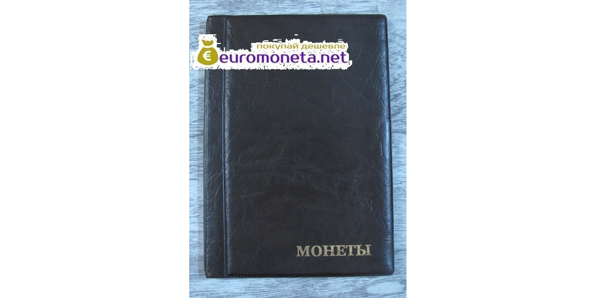 Альбом карманный для монет 138 ячеек кожзам, коричневый, пр-во Россия