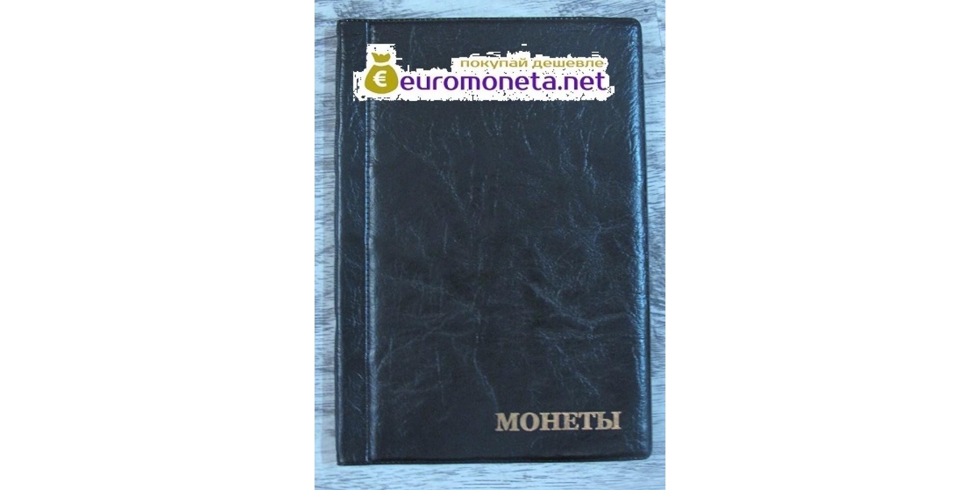 Альбом карманный для монет 96 ячеек 53х57 мм кожзам, чёрный, пр-во Россия