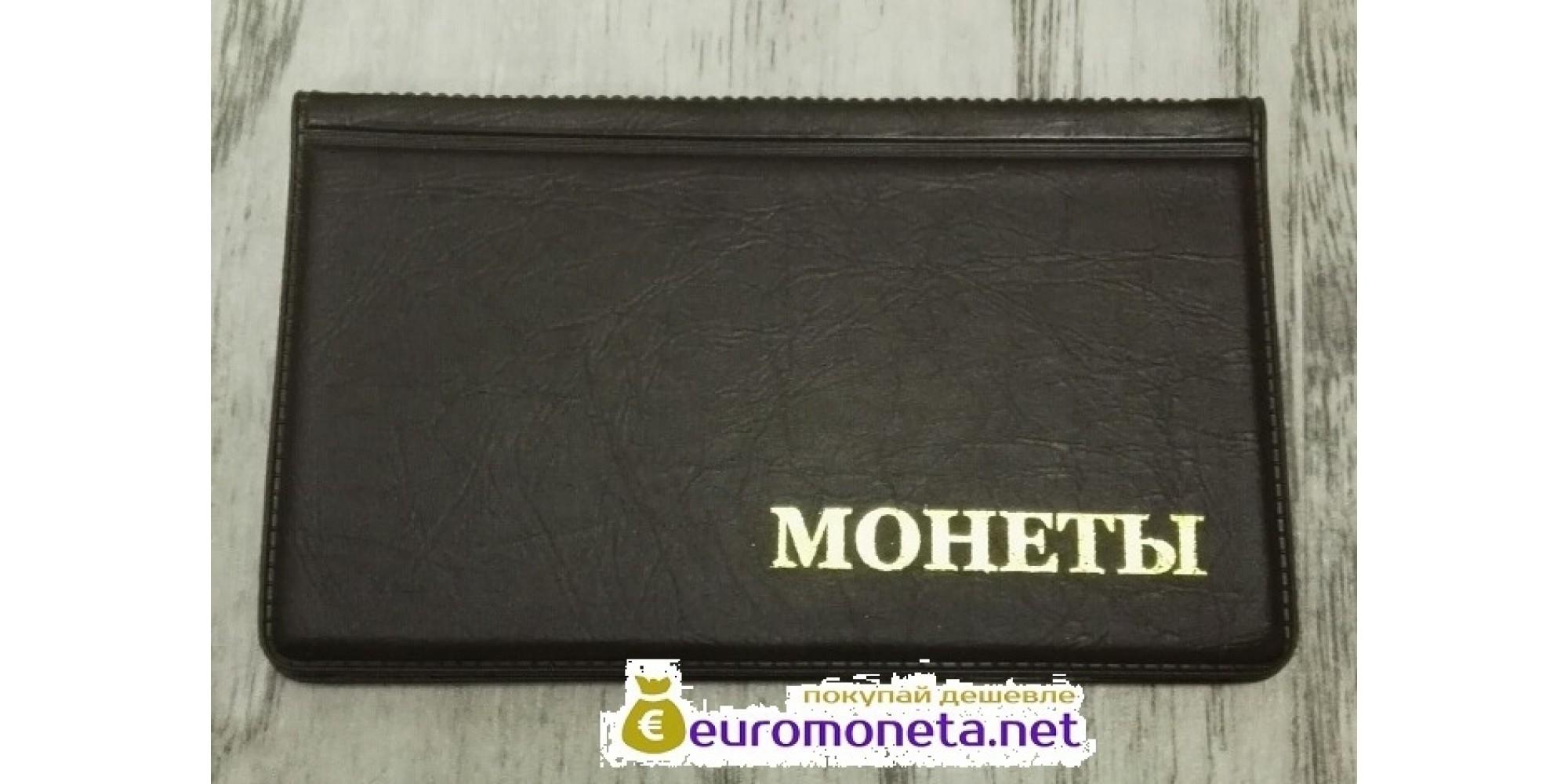 Альбом карманный для монет в холдерах 12 ячеек кожзам, синий, пр-во Россия