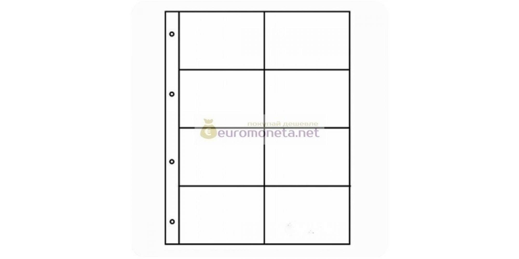Лист ОПТИМА прозрачный для карт / календариков, 8 ячеек, пр-во Россия