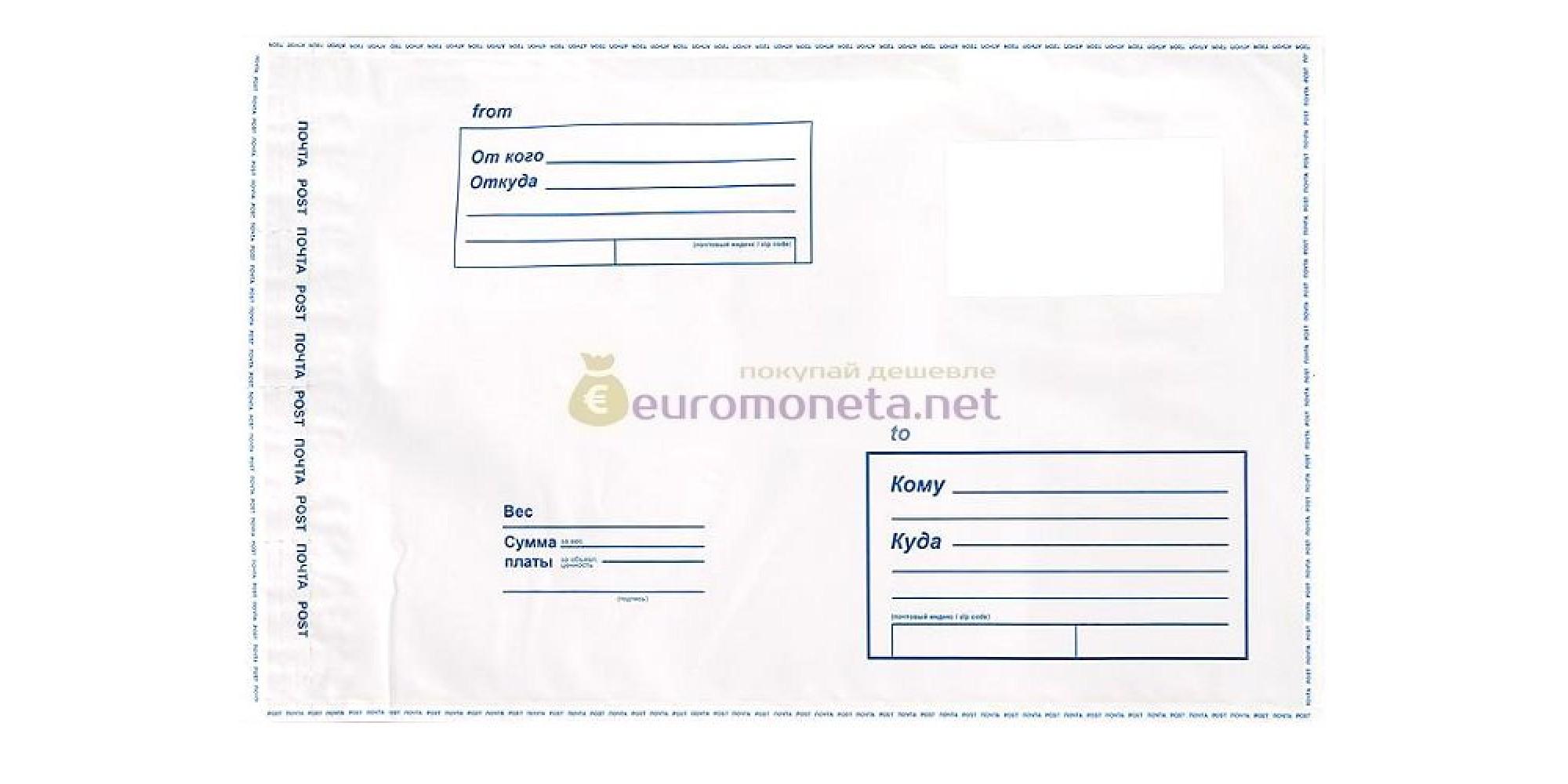 Почтовый полиэтиленовый пакет (конверт) почта России 250х353 мм для посылок и бандеролей