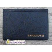 Альбом карманный для бон из кожзама на 16 банкнот, синий, пр-во Россия