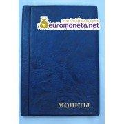 Альбом карманный для монет 240 ячеек 35х35 мм кожзам, синий, пр-во Россия