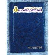 Альбом карманный для монет 192 ячейки кожзам, синий, пр-во Россия