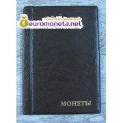Альбом карманный для монет 120 ячеек кожзам, коричневый, пр-во Россия