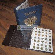 Альбом монеты регулярного выпуска Россия с 1991 с листами и разделителями Optima, синий, жёсткий к/з, пр-во Россия