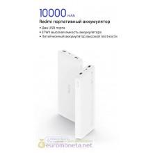 Внешний аккумулятор Xiaomi Redmi Power Bank 10000 mAh, белый