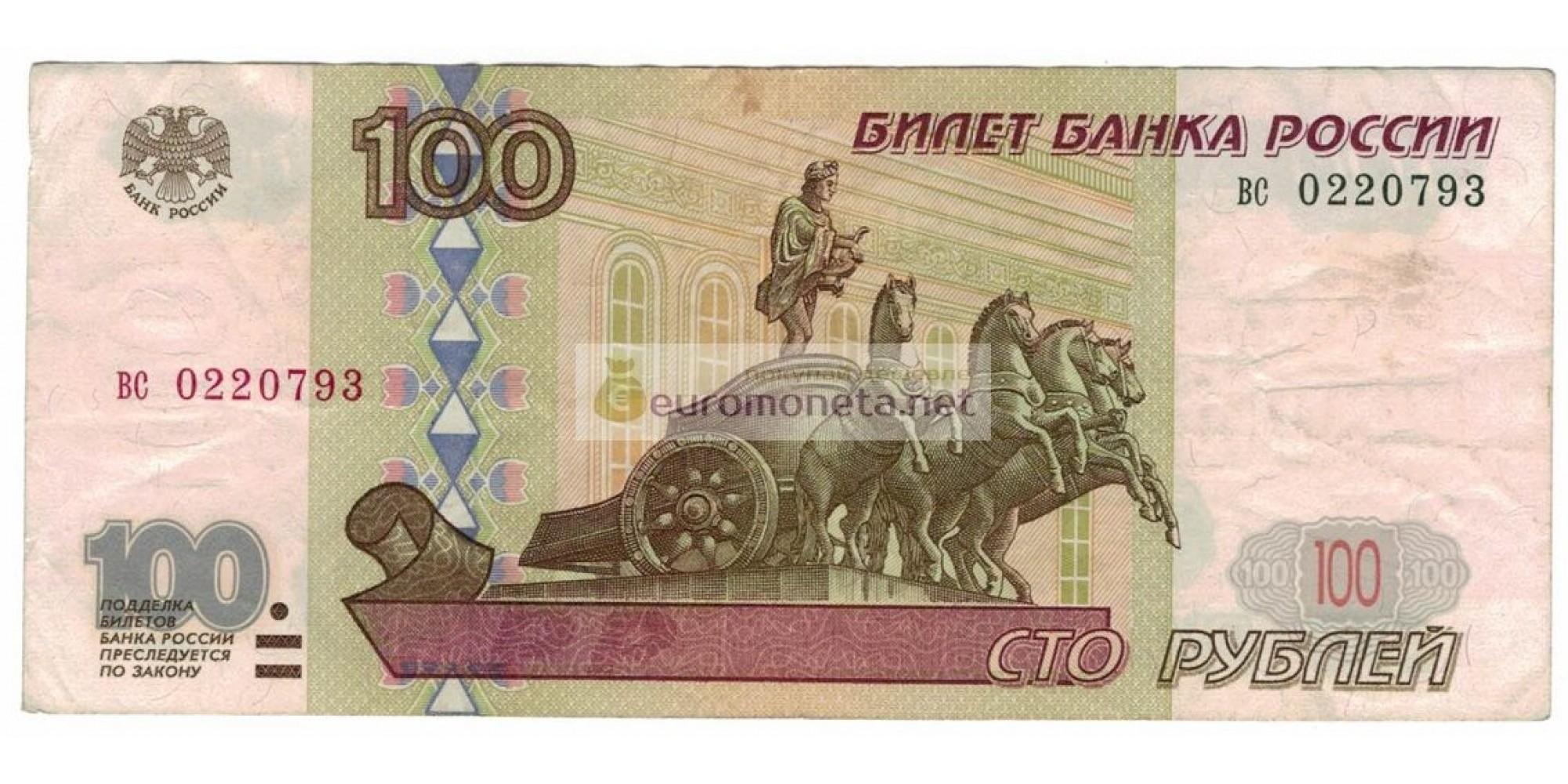 Россия 100 рублей 1997 год без модификации серия вс 0220793