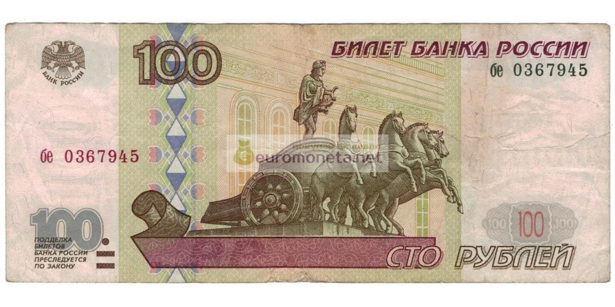 Россия 100 рублей 1997 год без модификации серия бе 0367945