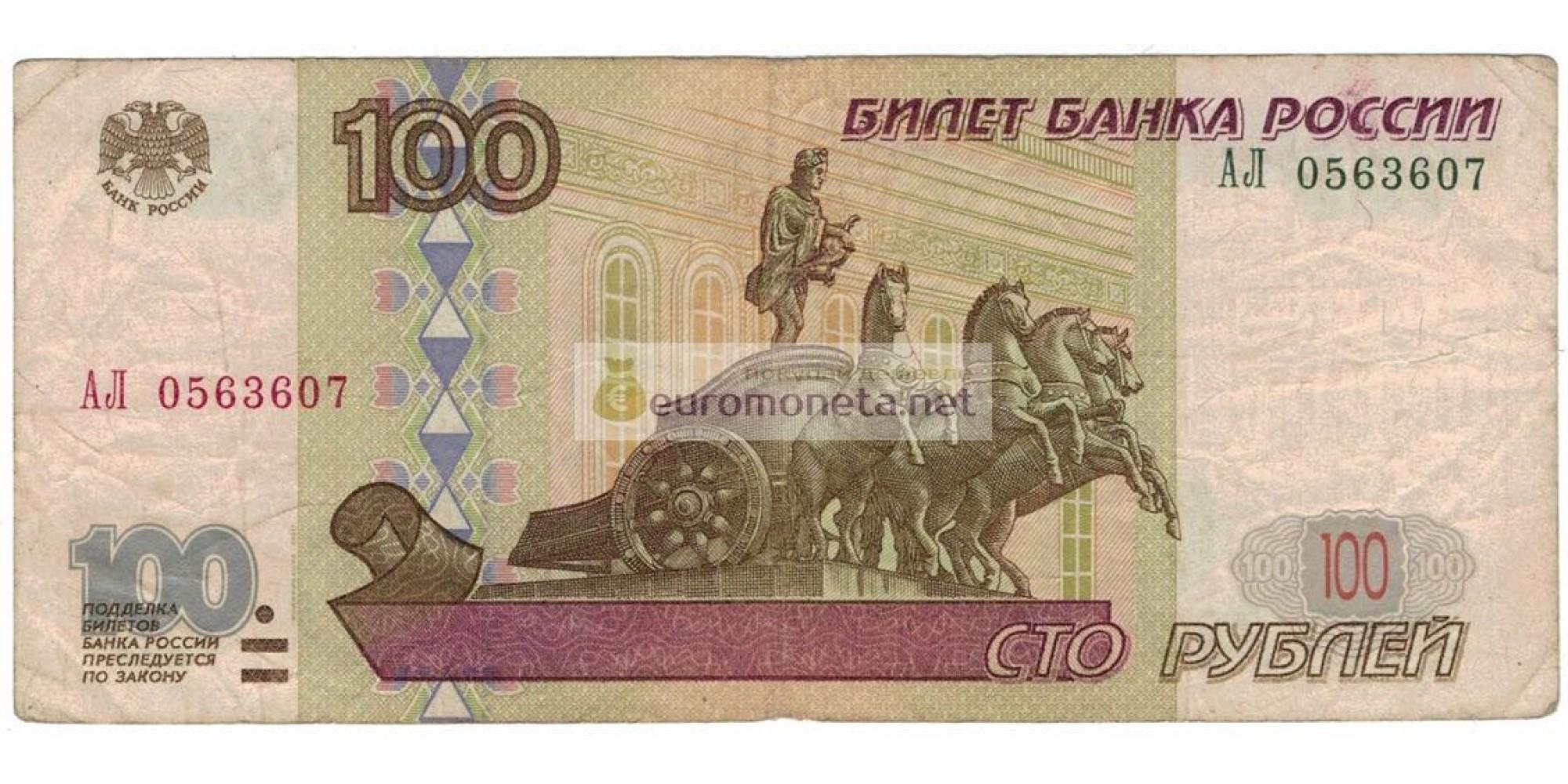 Россия 100 рублей 1997 год модификация 2001 год редкая серия АЛ 0563607