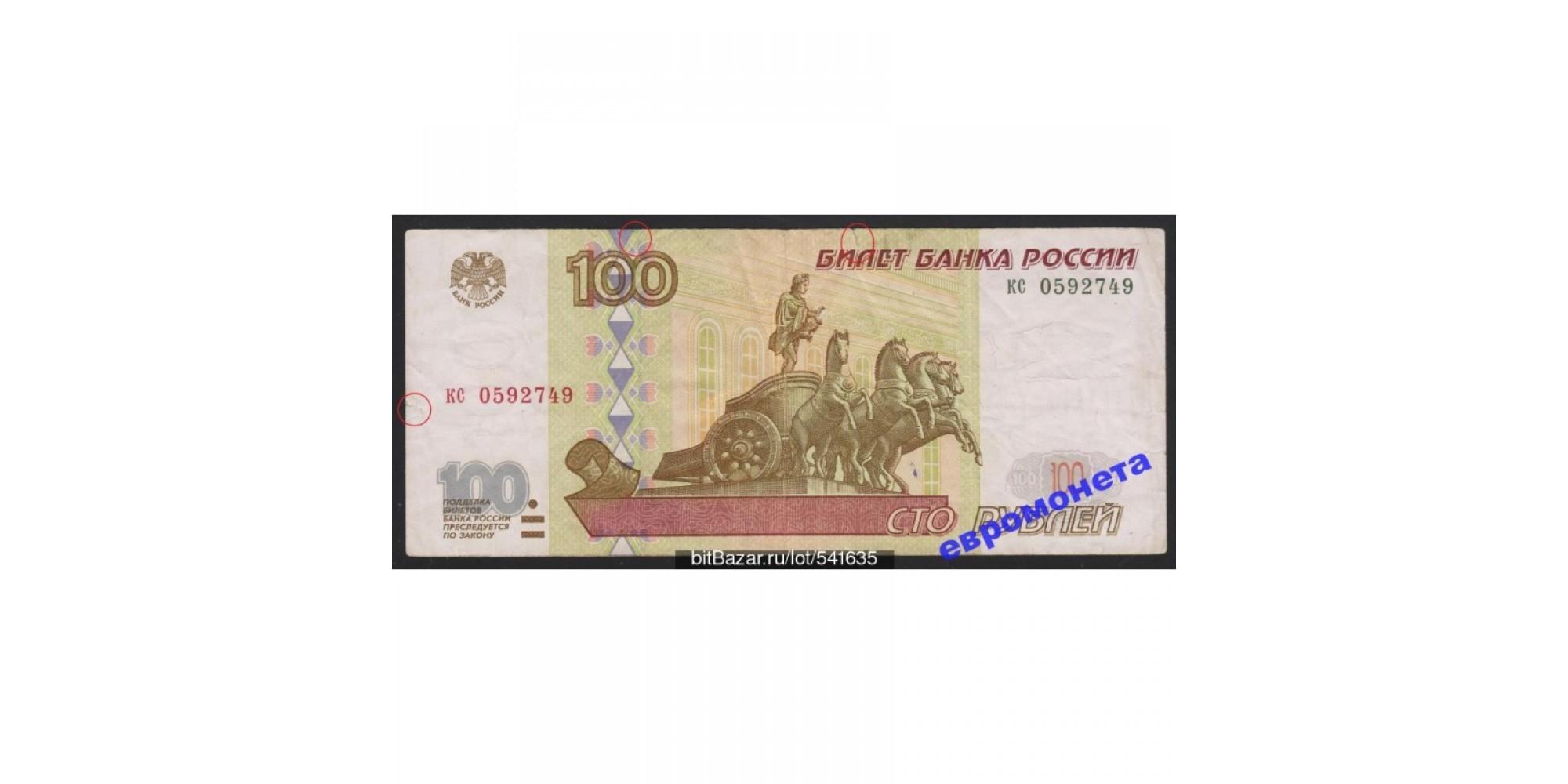 Россия 100 рублей 1997 год без модификации серия кс 0592749