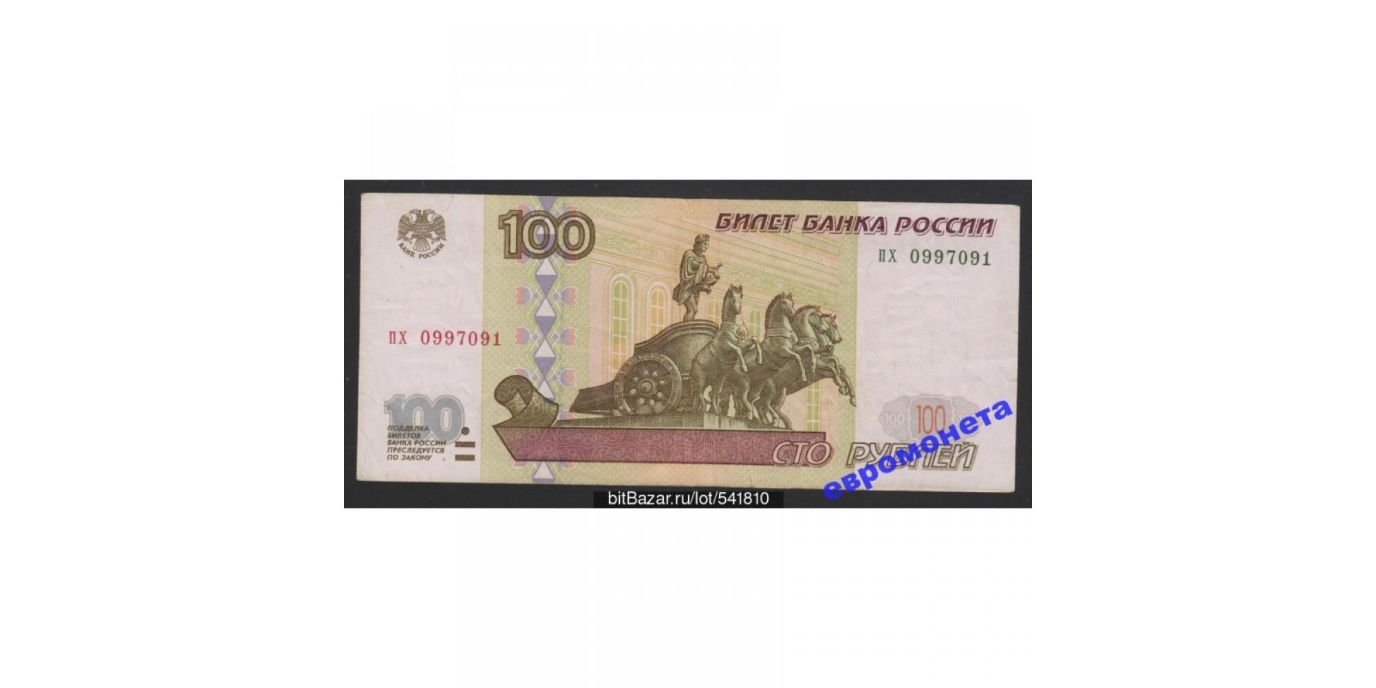 Россия 100 рублей 1997 год без модификации серия пх 0997091