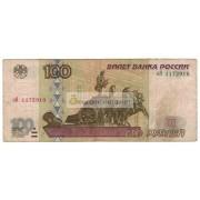 100 рублей 1997 год модификация 2001 год серия оЯ 1172910