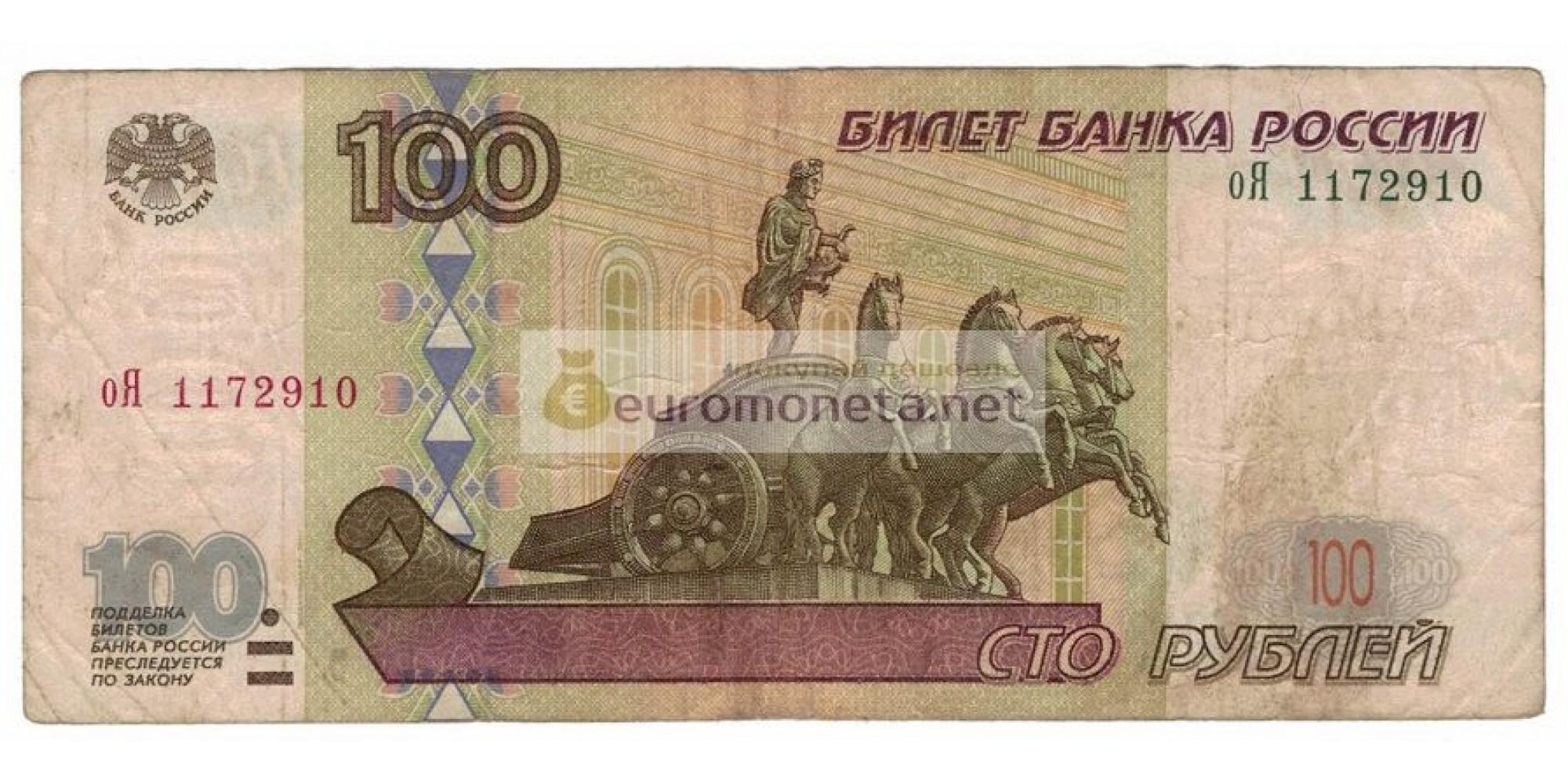 Россия 100 рублей 1997 год модификация 2001 год серия оЯ 1172910
