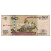100 рублей 1997 год модификация 2001 год редкая серия АЛ 1210848