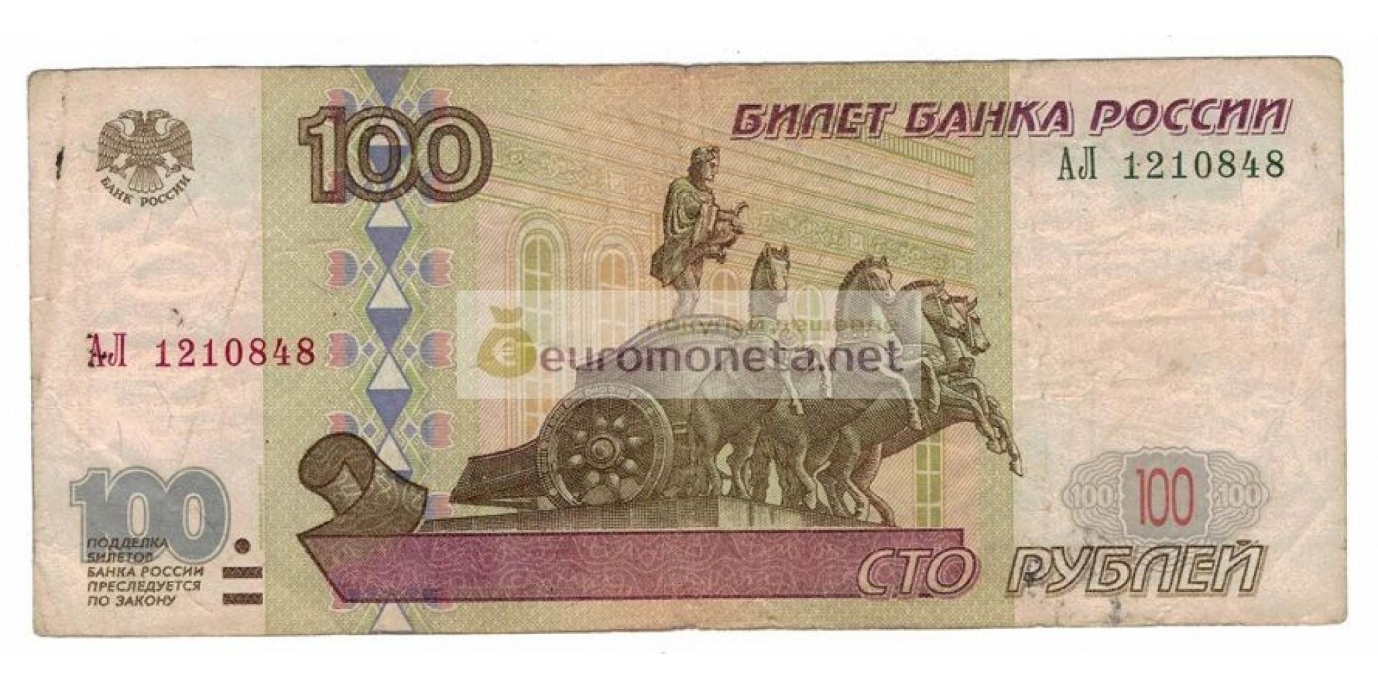 Россия 100 рублей 1997 год модификация 2001 год редкая серия АЛ 1210848