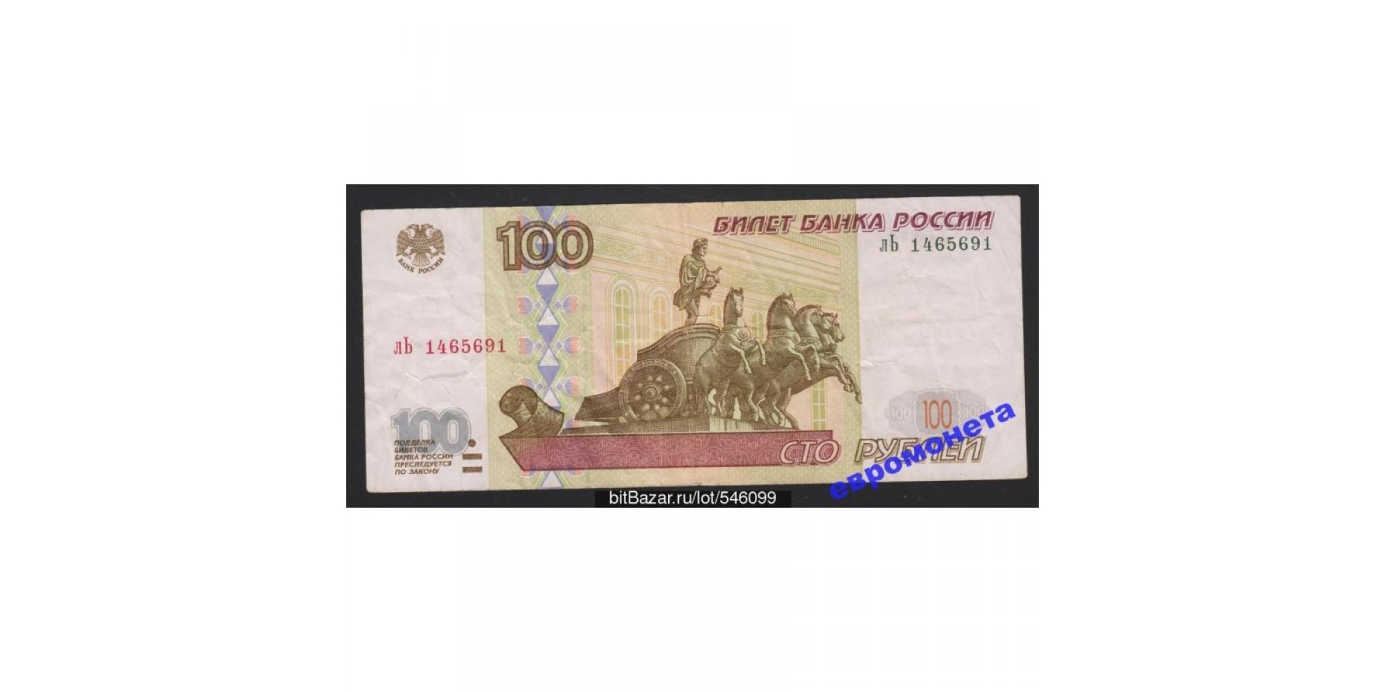 Россия 100 рублей 1997 год без модификации серия лЬ 1465691