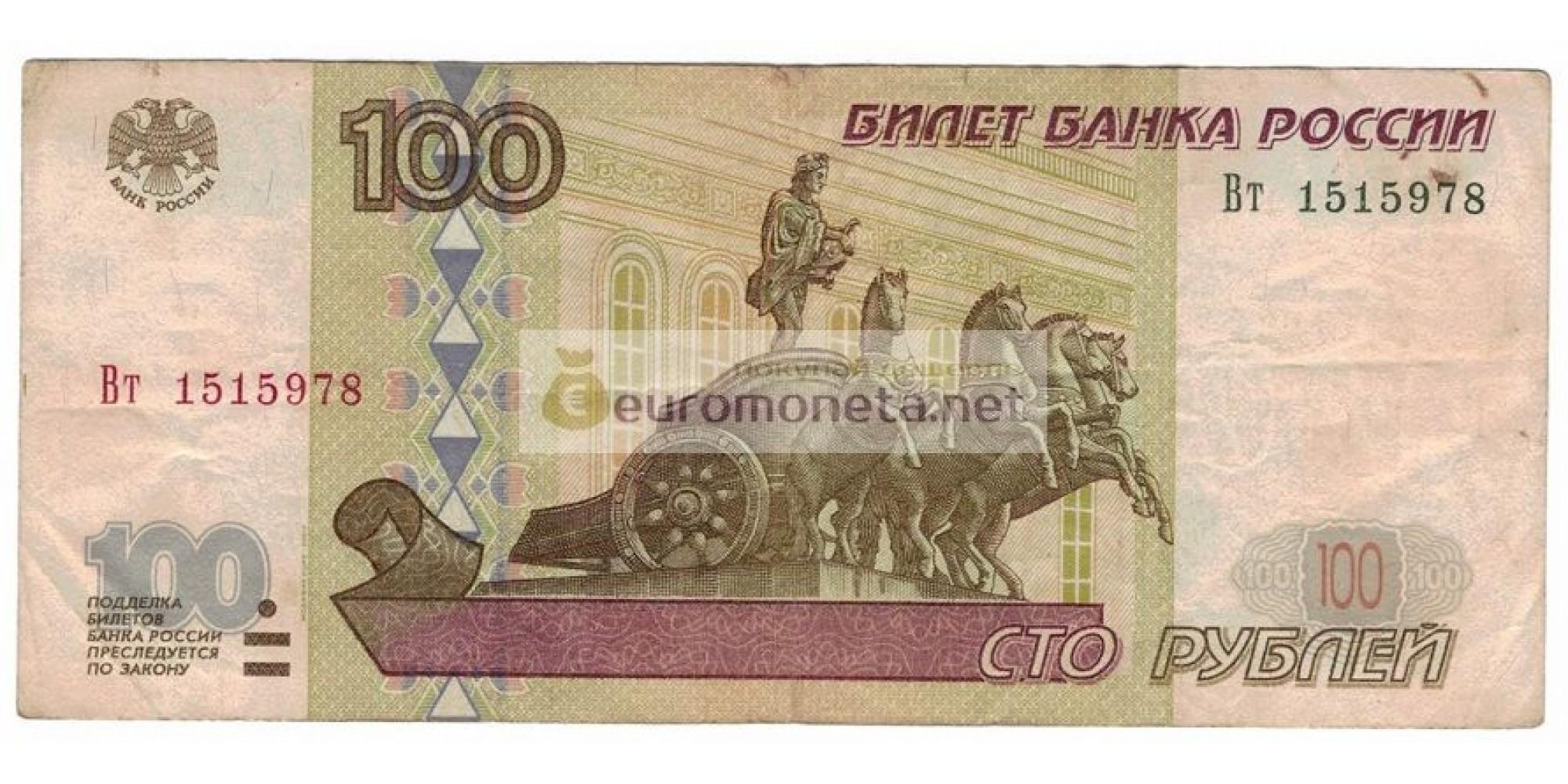 Россия 100 рублей 1997 год модификация 2001 год серия Вт 1515978
