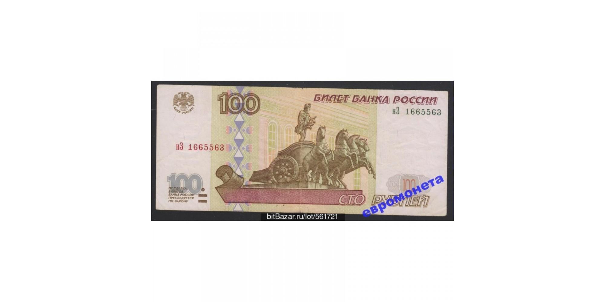 Россия 100 рублей 1997 год без модификации серия нЗ 1665563