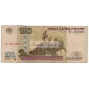 100 рублей 1997 год модификация 2001 год серия эь 1919570