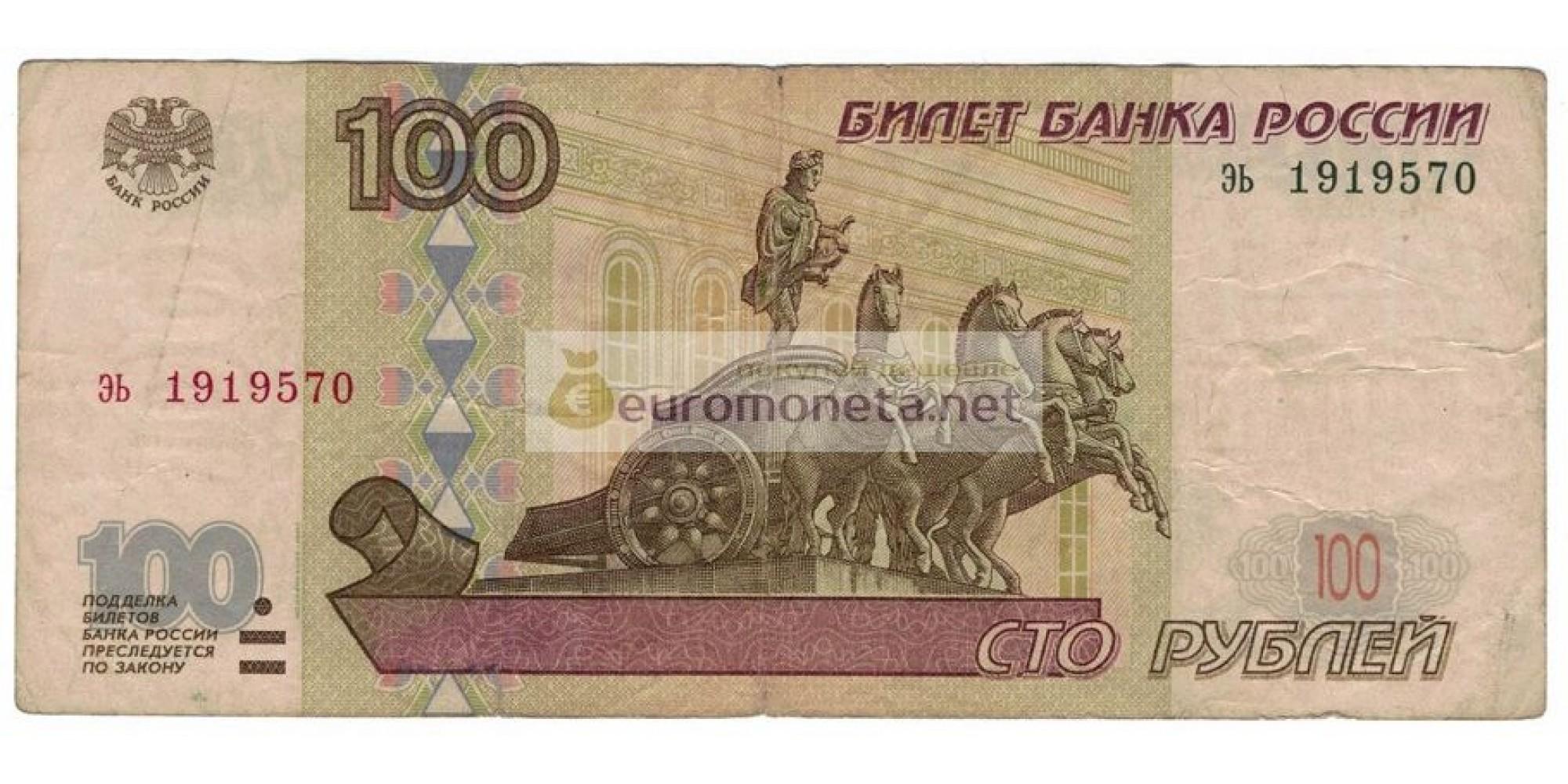 Россия 100 рублей 1997 год модификация 2001 год серия эь 1919570