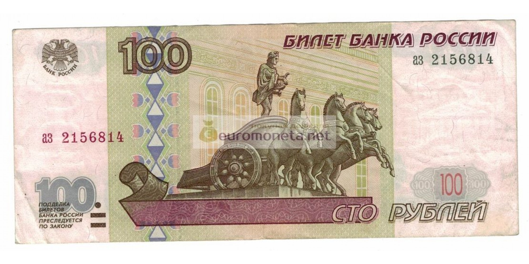 Россия 100 рублей 1997 год без модификации серия аз 2156814