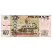 100 рублей 1997 год без модификации серия ем 2284666