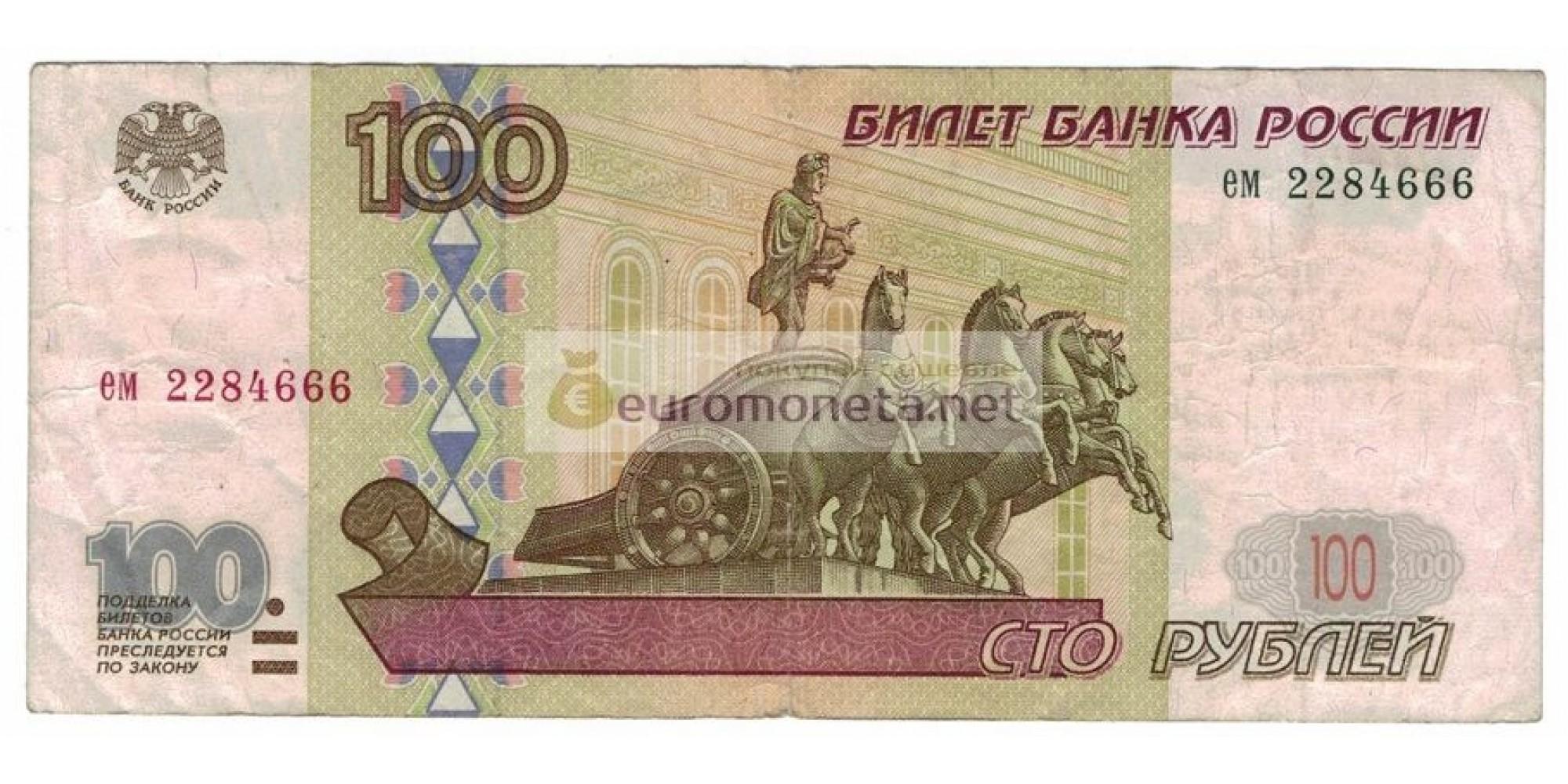 Россия 100 рублей 1997 год без модификации серия ем 2284666