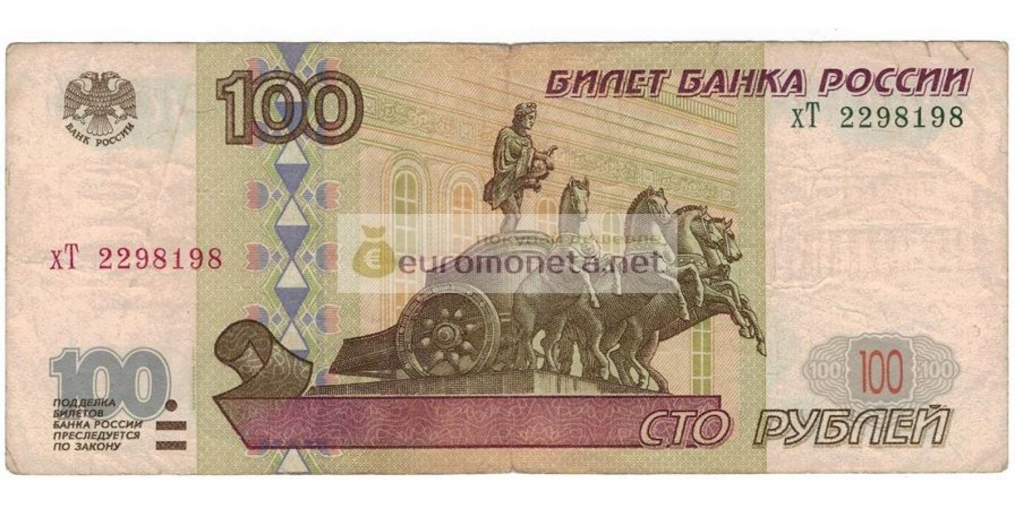 Россия 100 рублей 1997 год модификация 2001 год серия хТ 2298198