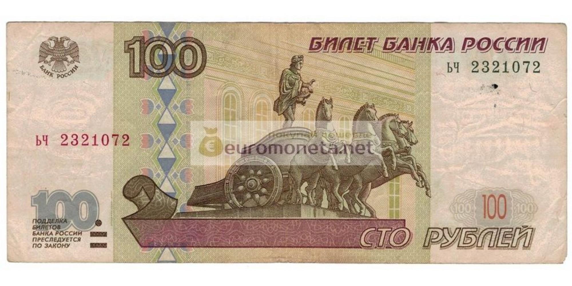 Россия 100 рублей 1997 год модификация 2001 год серия ьч 2321072