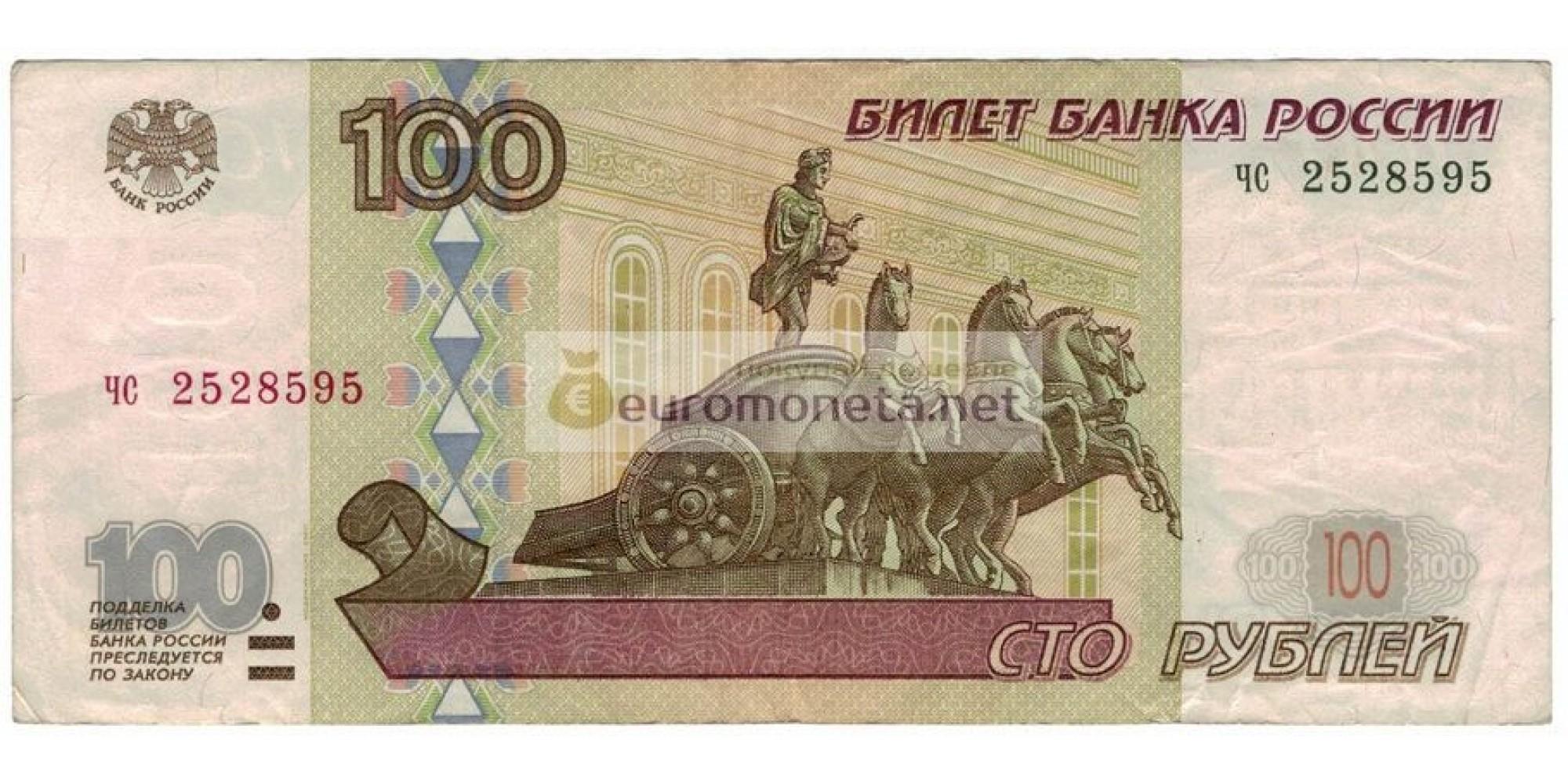 Россия 100 рублей 1997 год модификация 2001 год серия чс 2528595