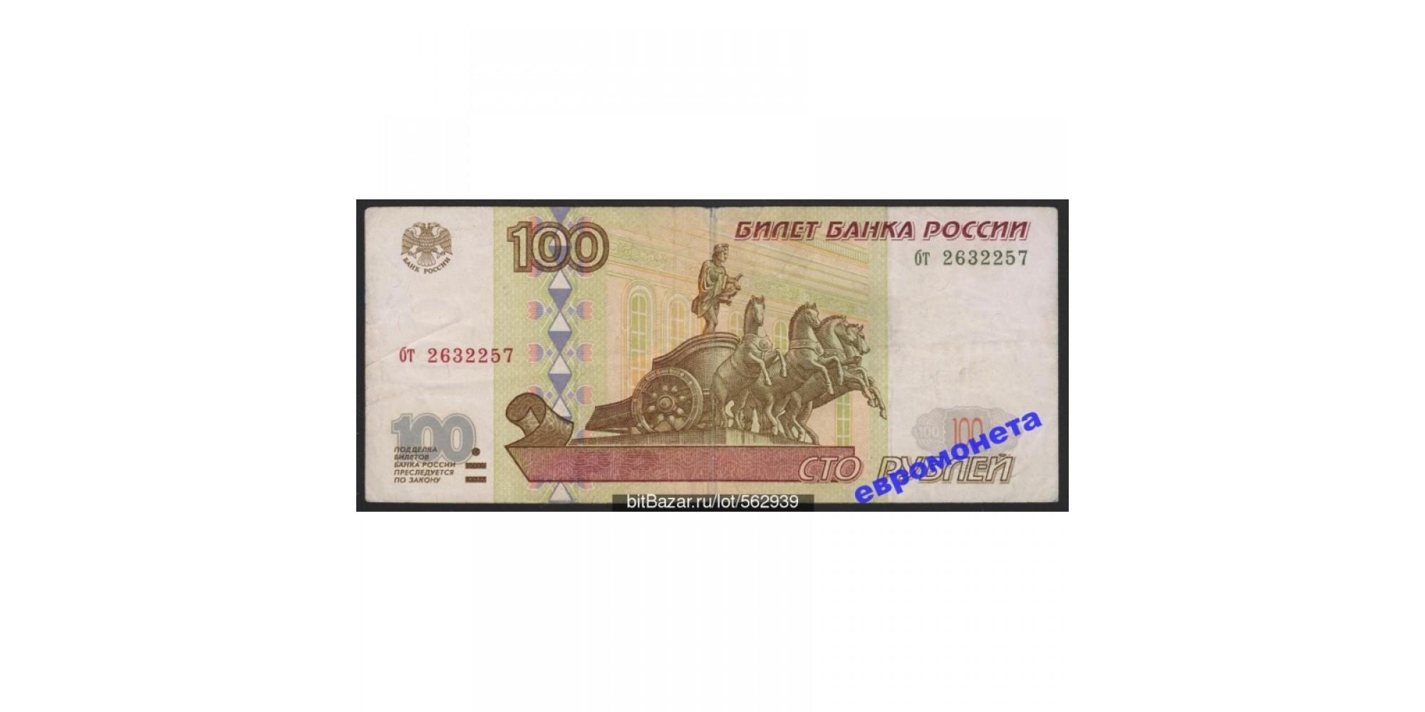 Россия 100 рублей 1997 год без модификации серия бт 2632257