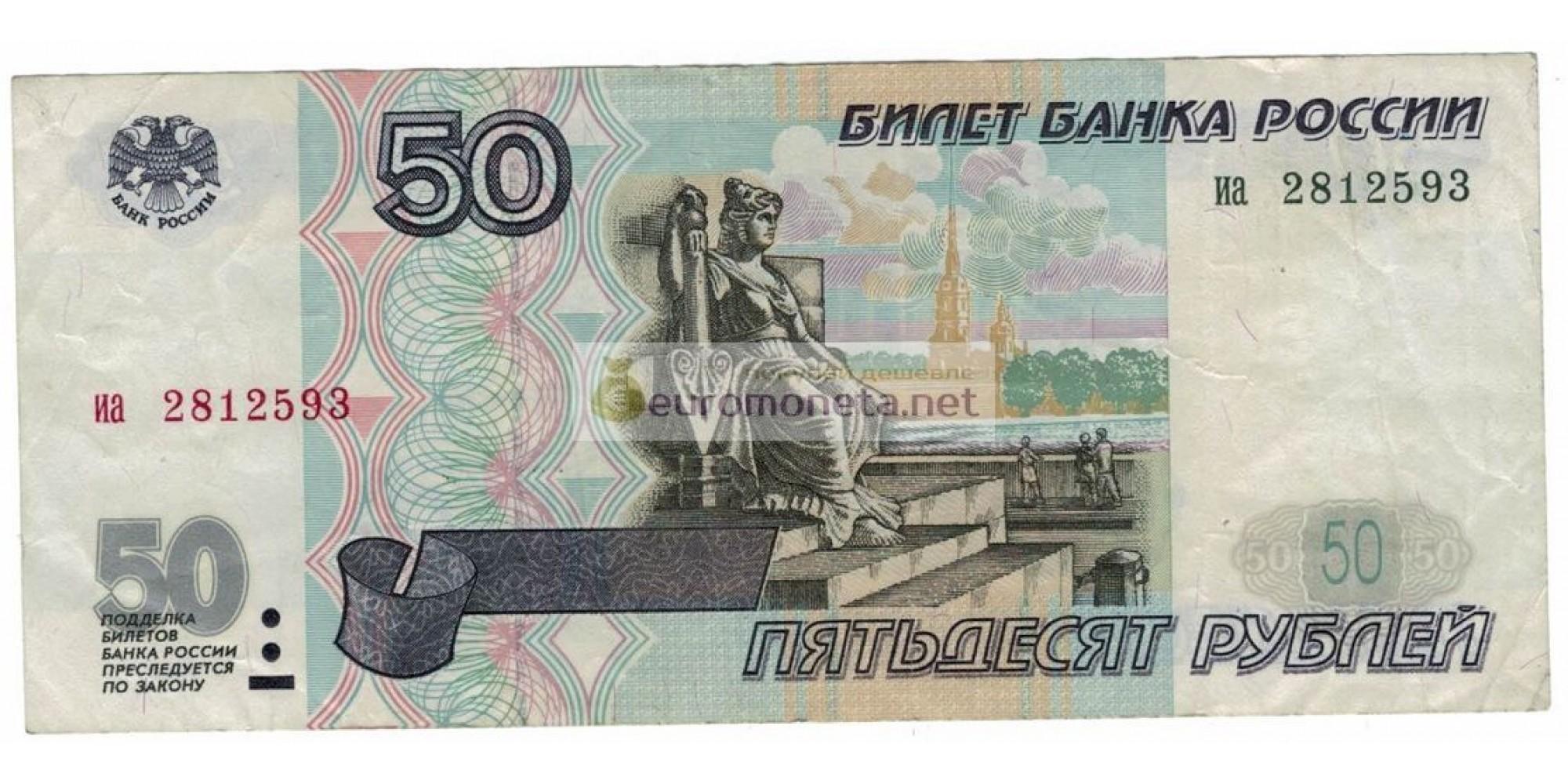 Россия 50 рублей 1997 год без модификации серия иа 2812593