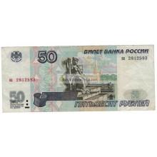 50 рублей 1997 год без модификации серия иа 2812593