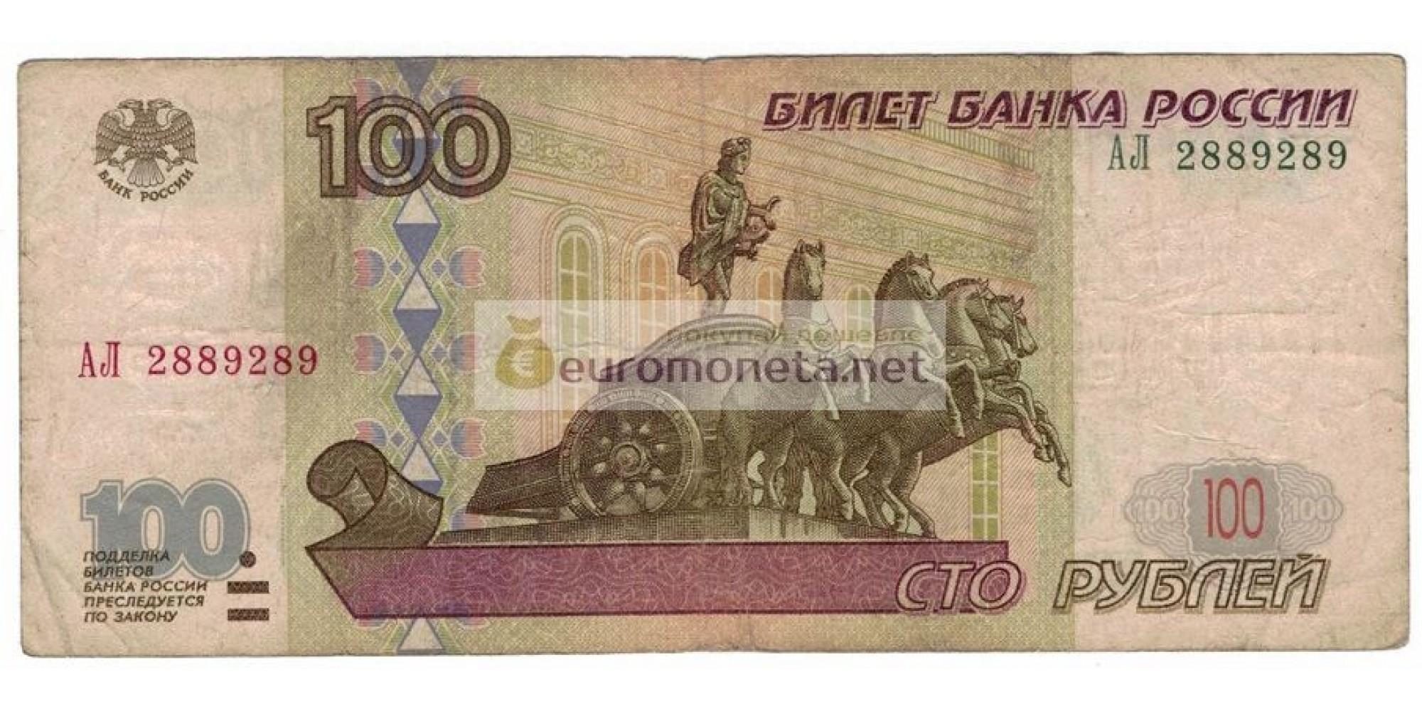 Россия 100 рублей 1997 год модификация 2001 год редкая серия АЛ 2889289