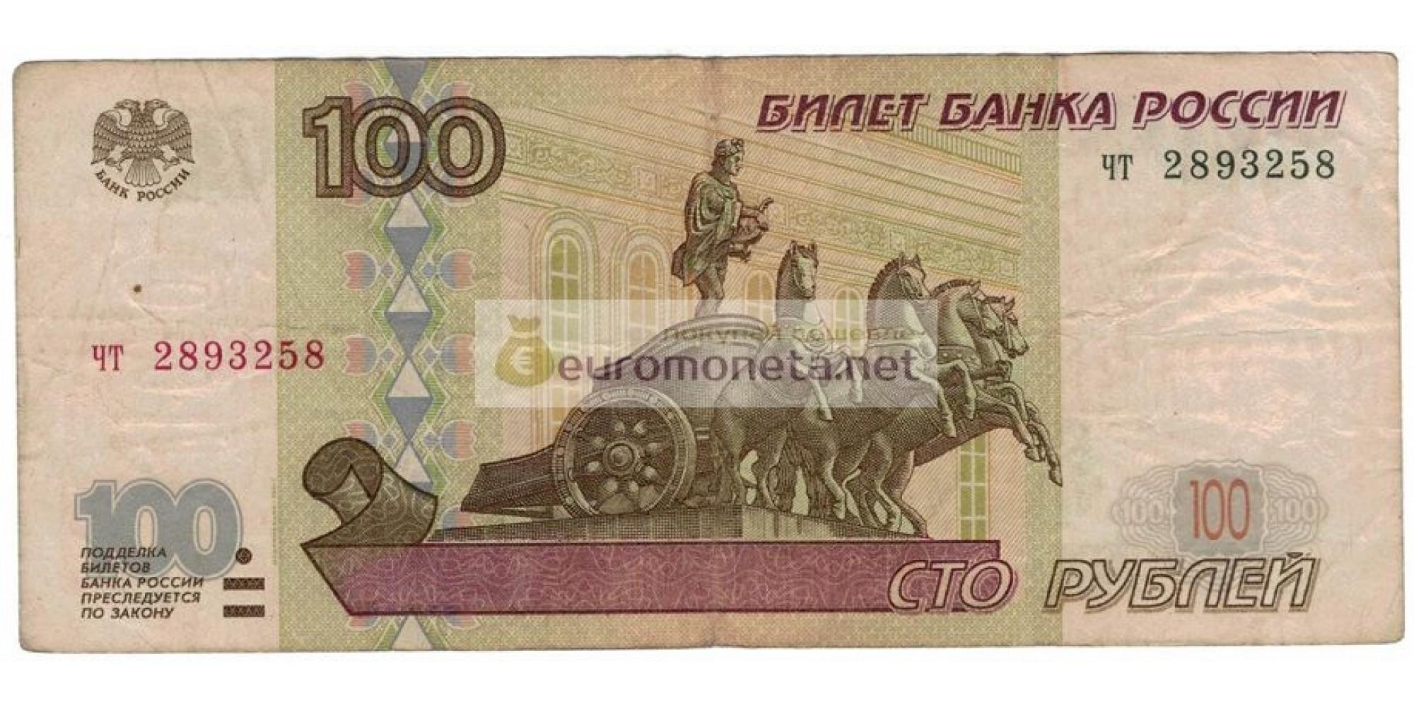 Россия 100 рублей 1997 год модификация 2001 год серия чт 2893258