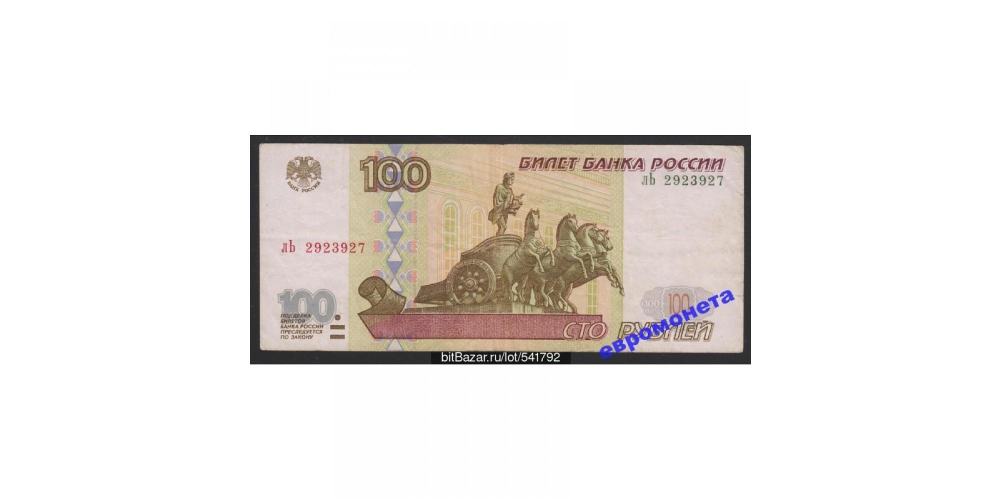Россия 100 рублей 1997 год без модификации серия лЬ 2923927