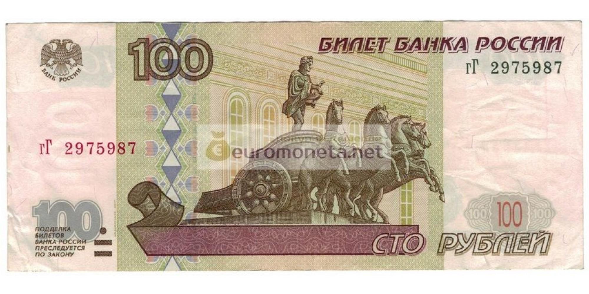 Россия 100 рублей 1997 год модификация 2001 год серия гГ 2975987