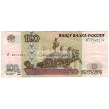 100 рублей 1997 год модификация 2001 год серия гГ 2975987