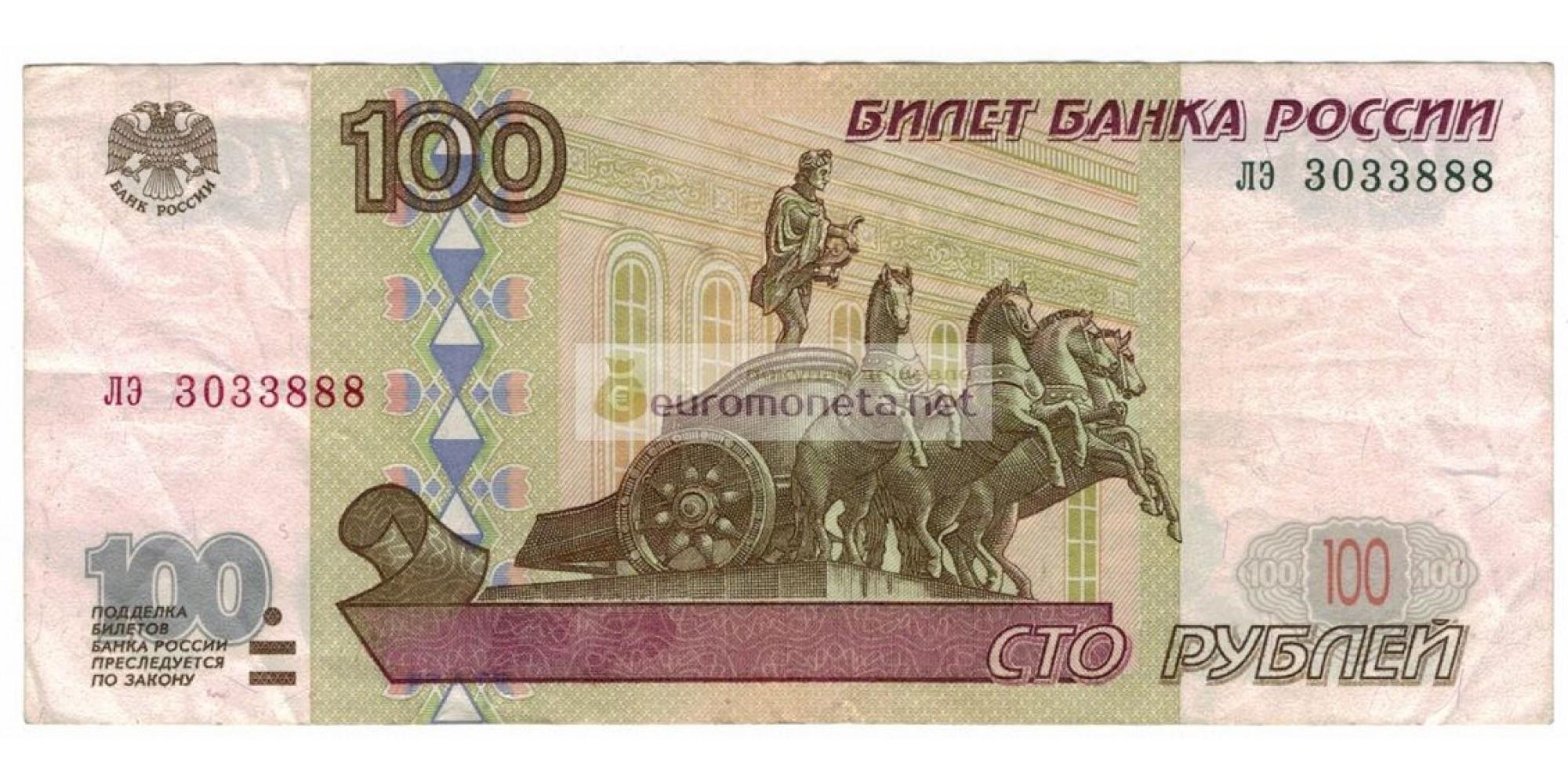Россия 100 рублей 1997 год без модификации серия лэ 3033888